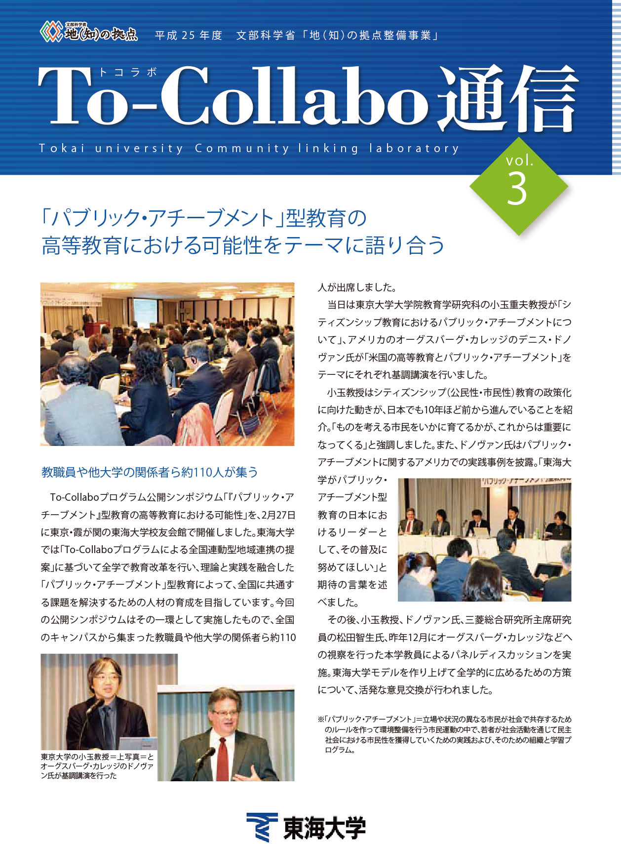 to-collabo-news_vol.5_01