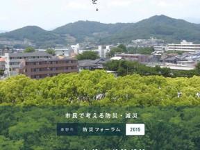 秦野市防災フォーラム2015 2