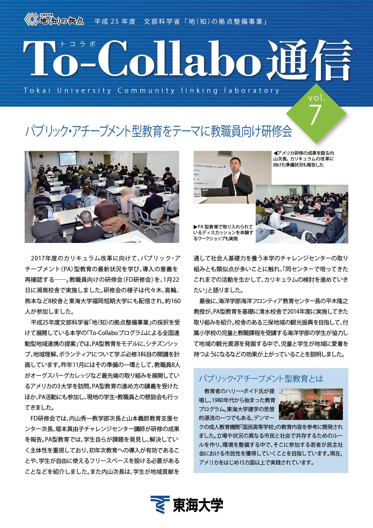 to-collabo-news_vol.5_01