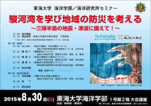 150830 seminar-on-disaster_shimizu