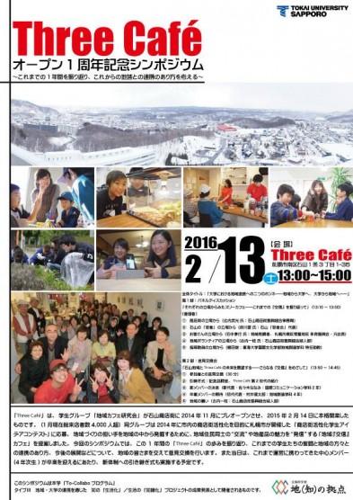 160213 Three Cafe symposium