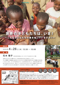 160426 sekai-no-kodomotachi