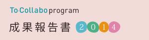 TC-reports_2014