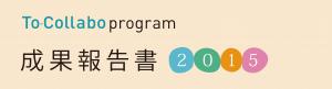 TC-reports_2015