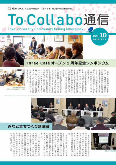 To-Collabo-news_vol.10_p1