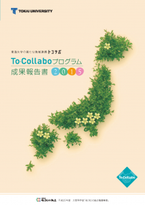 To-Collabo_2015_01