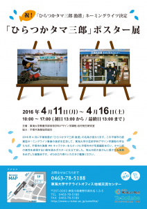 160411 Tamasaburou