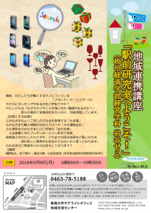 160509 ekimae-labo iwatani