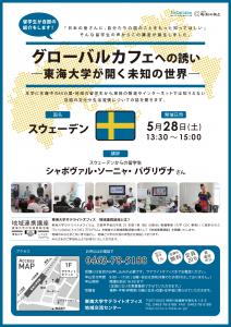 160528 global cafe sweden