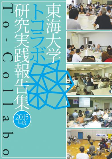 Kutsuzawa reports 2015