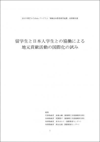 TakaoReports2015