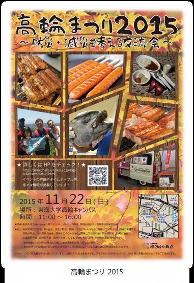 fukusaki-seika2015-1