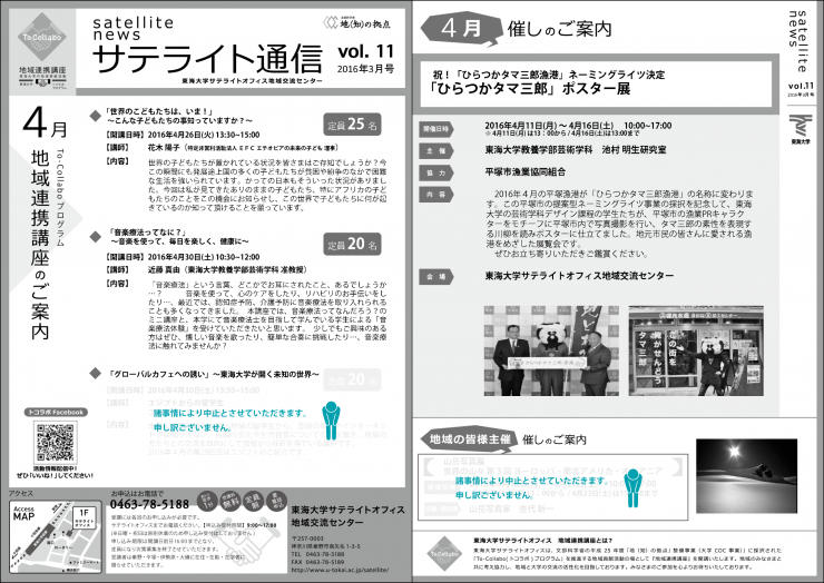 satellite-news-vol11_3-2