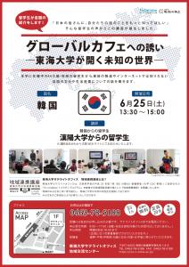 160625 global cafe korea