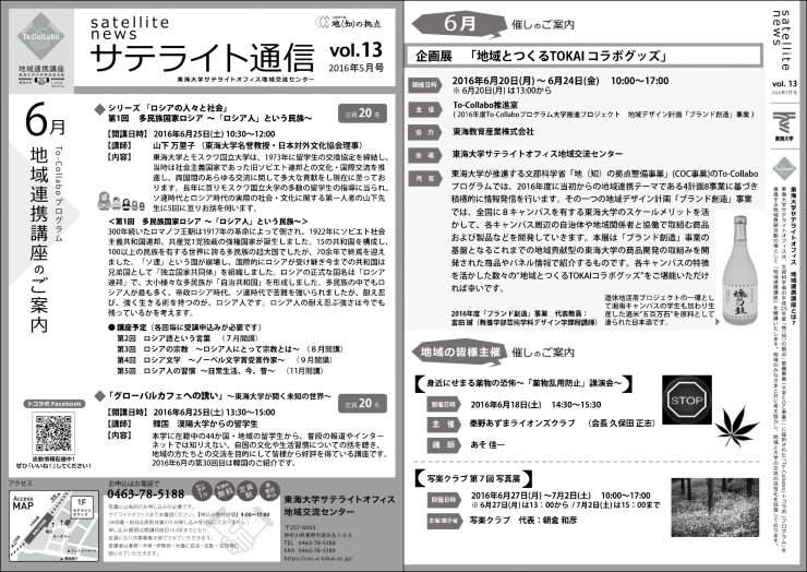 satellite-news-vol.13_5