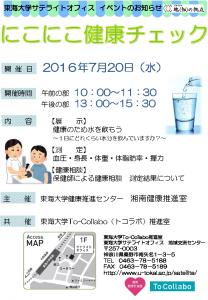 160720 nikoniko-health-check