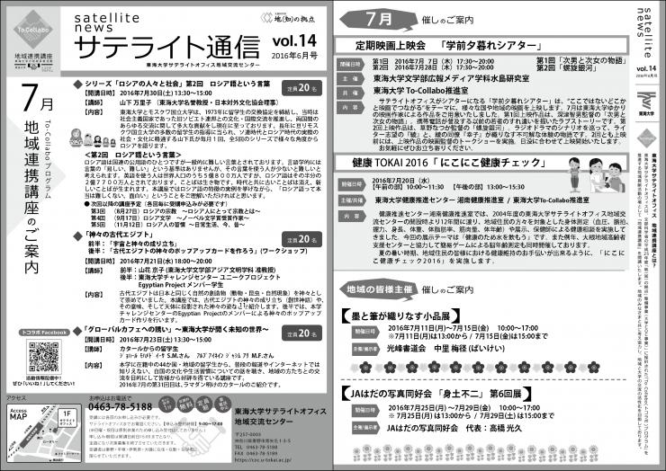 satellite-news-vol.14_6