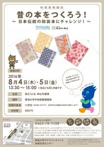 160804 hon-wo-tukurou