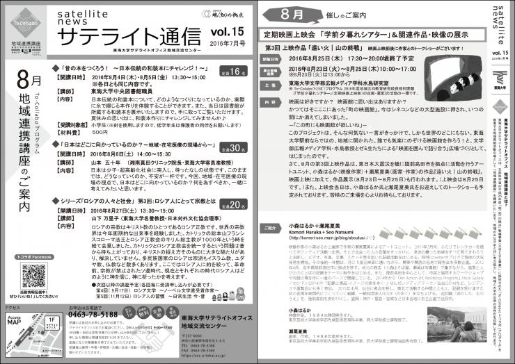 satellite-news-vol.15_7