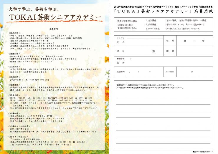 161008-1029 TOKAI senior academy01