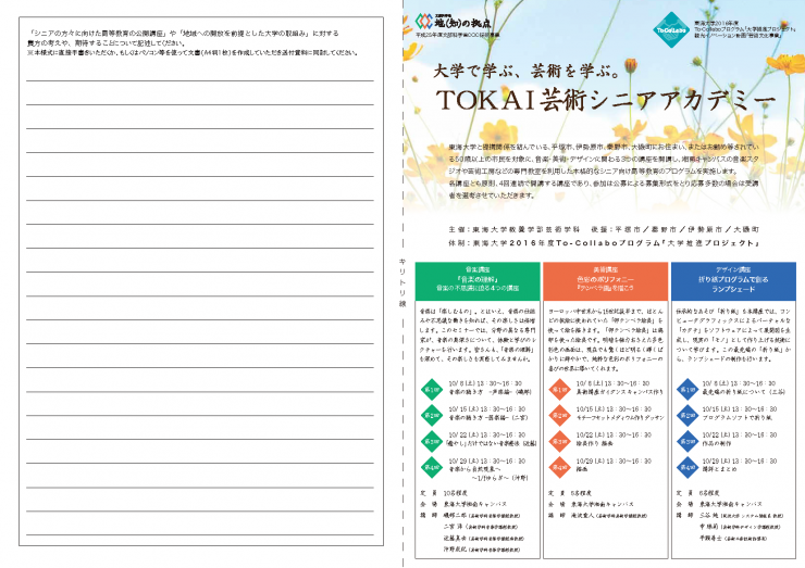 161008-1029 TOKAI senior academy02