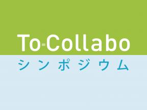 2016-to-collabo-symposium-eye02
