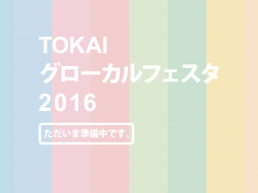 tokai-glocal-festa-2016-eye-02