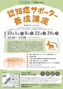 161001-ninchisyo-supporters