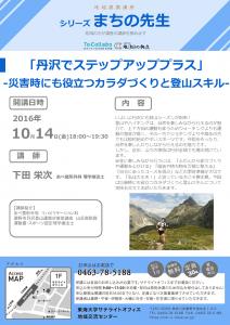 161014-160909-machi-no-sensei