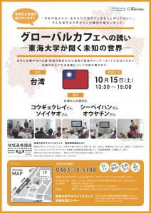 161015-global-cafe-taiwan