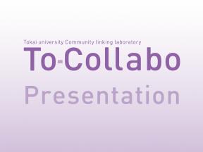 161105-to-collabo-presentation-eye