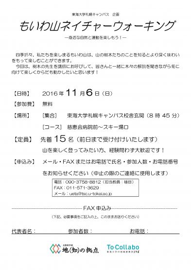 161106-mt-moiwa-p1