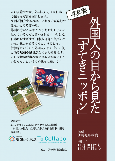 161110-suteki-nippon