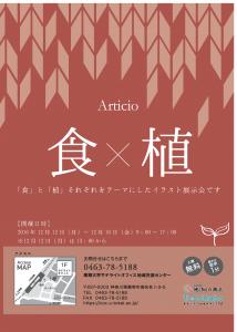 161212-syokusyoku