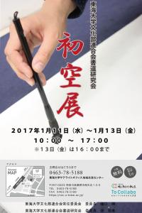 170111-syoku-ten