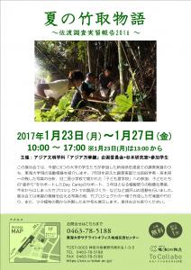 170123-taketori-story