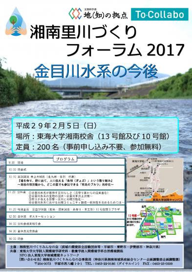 170205-satokawa-forum_poster