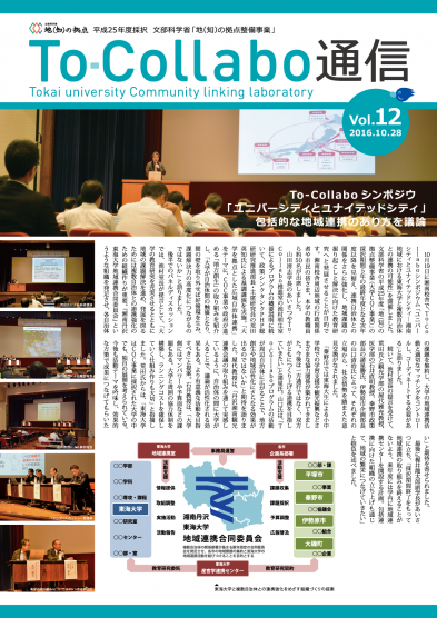to-collabo-news_vol-12_p1