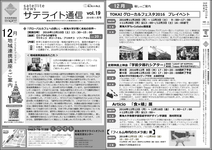 satellite-news-vol-19_11_new