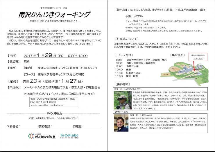 170129-kanjiki-walking