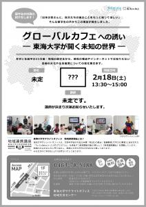 170218 global cafe