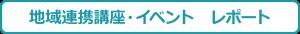 地域連携講座レポート ボタン 02-new