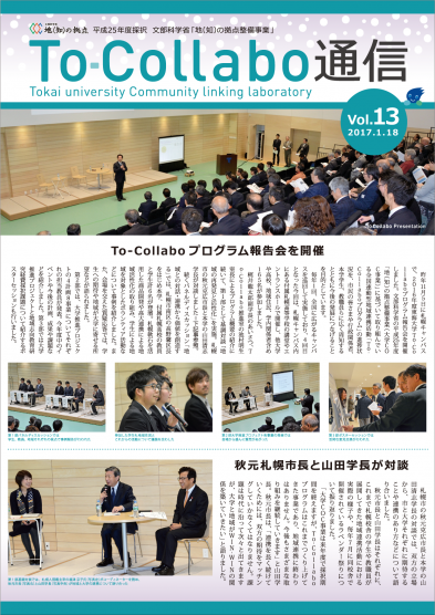 To-Collabo-news_vol.13_p1_new