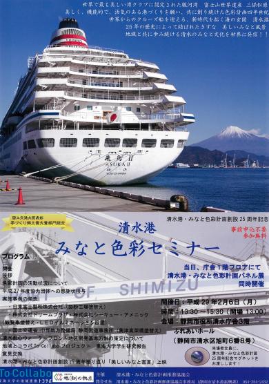 170206 shikisai-seminar