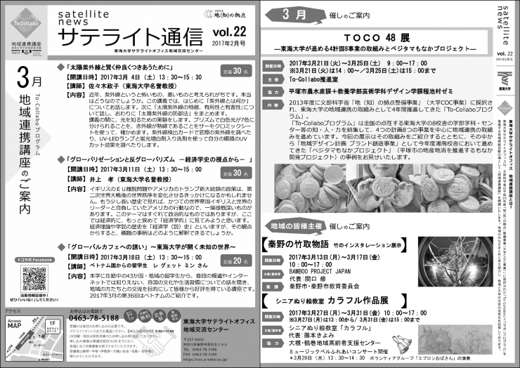 satellite-news-vol.22_2