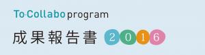 TC-reports_2016