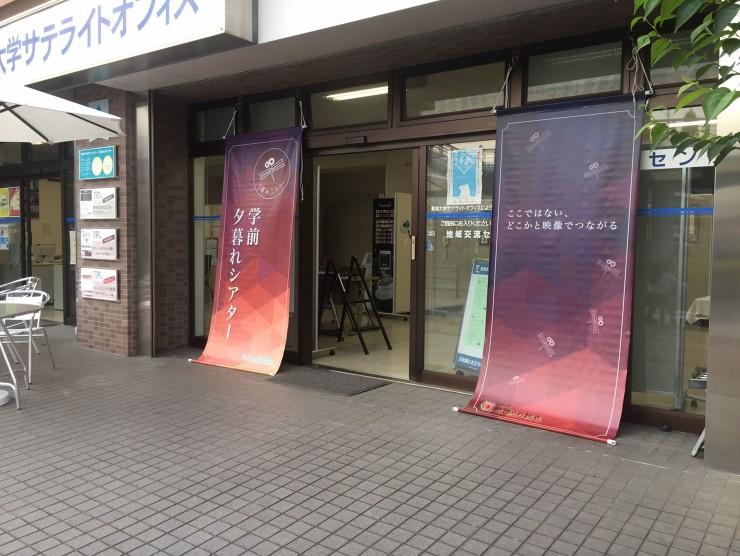 eye gakumae-yugure-theater