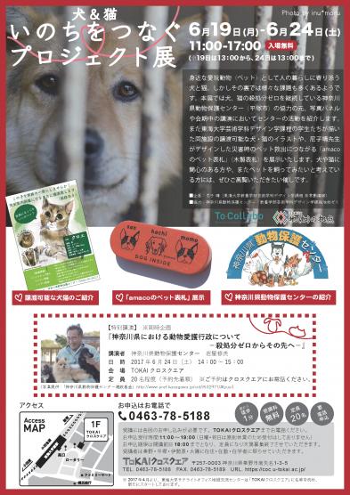 170619-24 Dog&Cat inochiwotunaguPJ