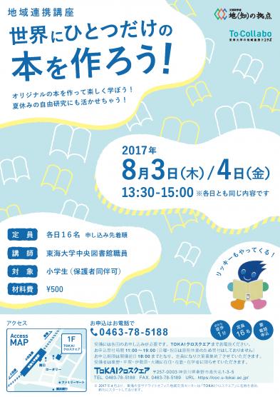 170803-04 hon-wo-tsukurou
