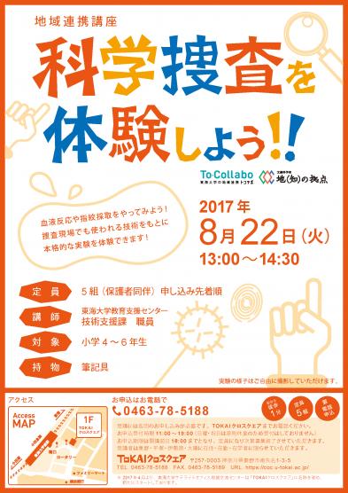 170822 kagaku-sousa-taiken